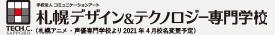 TECH.S 札幌デザイン&テクノロジー専門学校