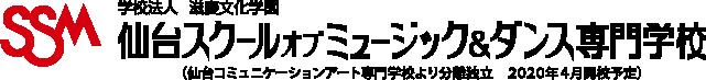 仙台スクールオブミュージック&ダンス専門学校